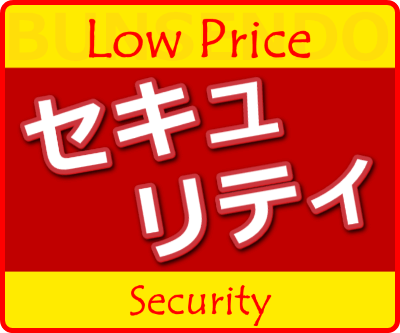 LowPrice セキュリティ Securityk 文泉堂/島根県松江市
