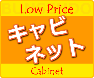 LowPrice キャビネット Cabinetk 文泉堂/島根県松江市