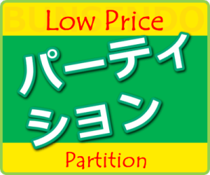 LowPrice パーティション Partitionk 文泉堂/島根県松江市