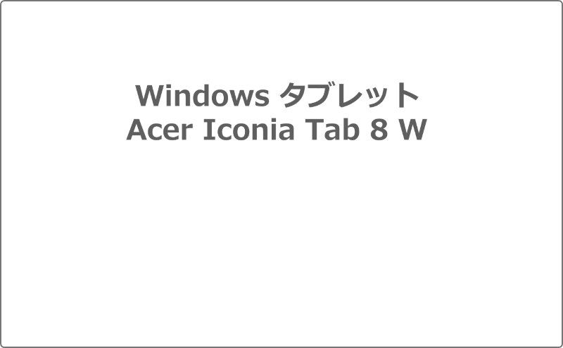 大特価 タブレットPC Acer Iconia Tab 8W Windows