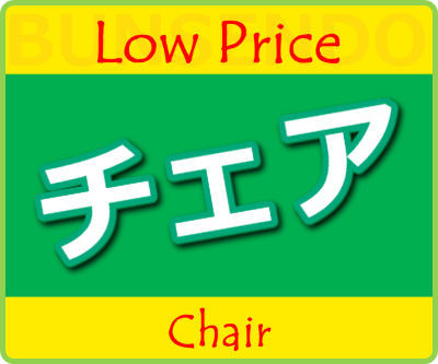 LowPrice チェア Chairk 文泉堂/島根県松江市